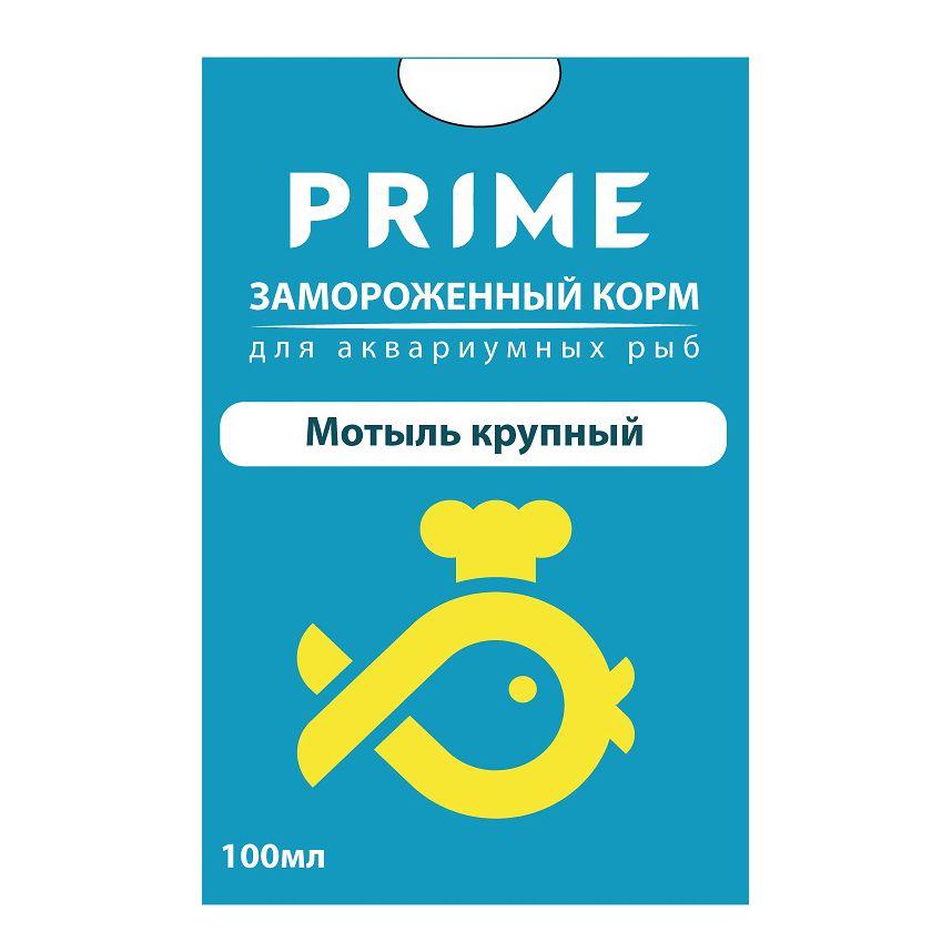 Корм для рыб PRIME Мотыль крупный в блистере 100мл мотыль для рыбок