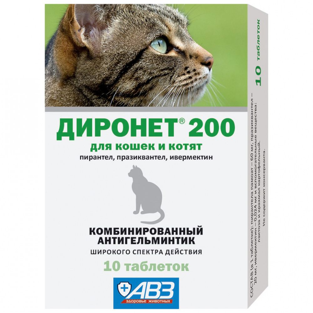 Антигельминтик для кошек и котят АВЗ Диронет 200мг/таб недорого