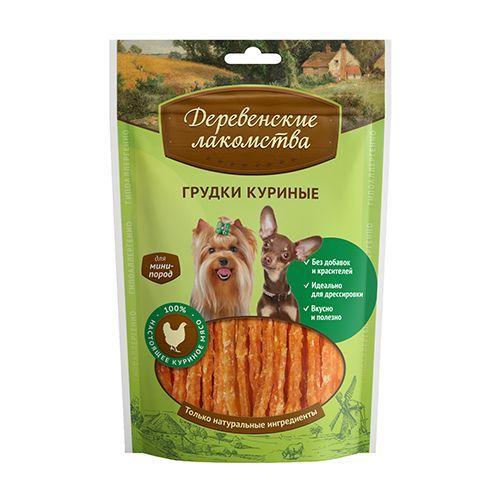 Лакомство для собак ДЕРЕВЕНСКИЕ ЛАКОМСТВА Грудки куриные для мини-пород 60г лакомство для собак деревенские лакомства зубочистки мятные для мелких пород 60г