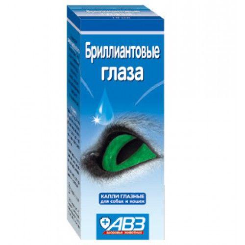 Капли глазные АВЗ БРИЛЛИАНТОВЫЕ ГЛАЗА для собак и кошек 10мл оптив капли глазные 10мл