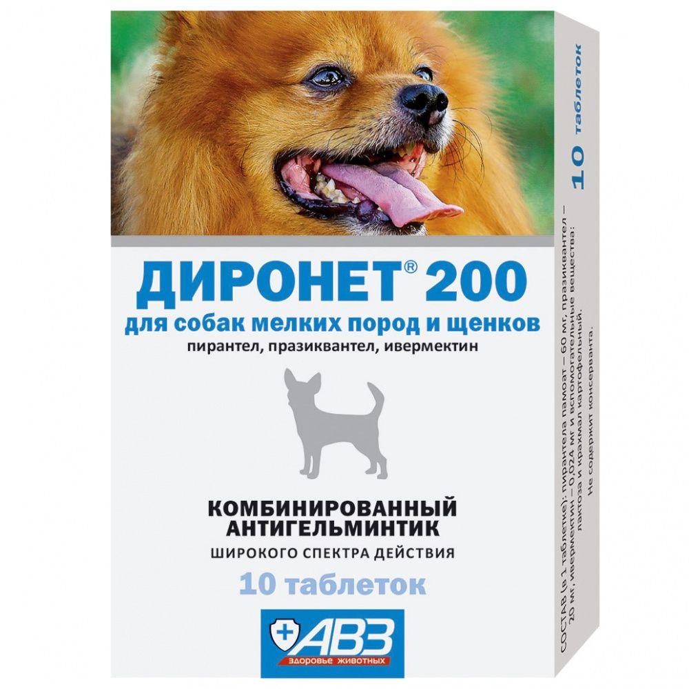 Антигельминтик для собак и щенков АВЗ Диронет для мелких пород 200мг/таб недорого