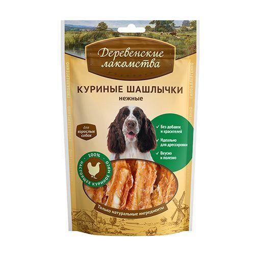Лакомство для собак ДЕРЕВЕНСКИЕ ЛАКОМСТВА куриные шашлычки 100г фото