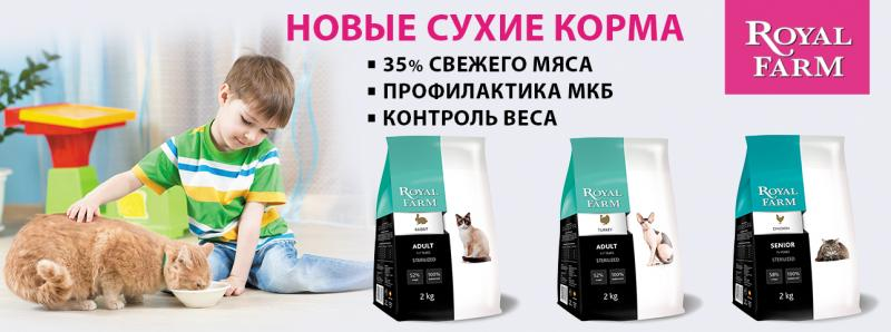 НОВЫЕ СУХИЕ КОРМА ROYAL FARM ДЛЯ КОШЕК