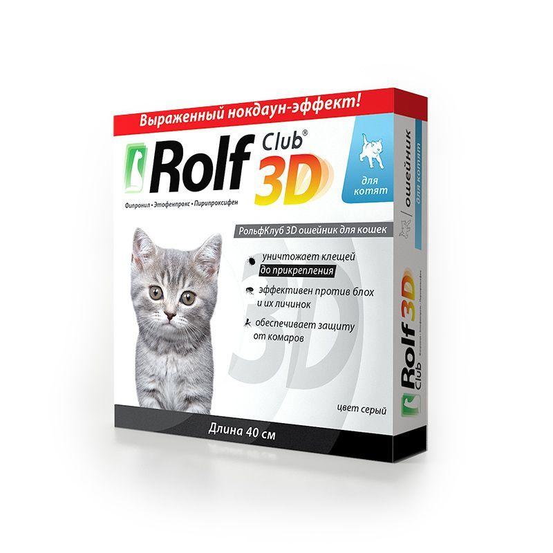 Ошейник ROLF CLUB 3D для котят