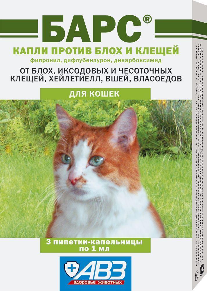 Капли для кошек АВЗ БАРС инсектоакарицидные от блох и клещей 3 пипетки капли для кошек inspector тотал к от 8 до 15 килограмм от внеш и внутр паразитов