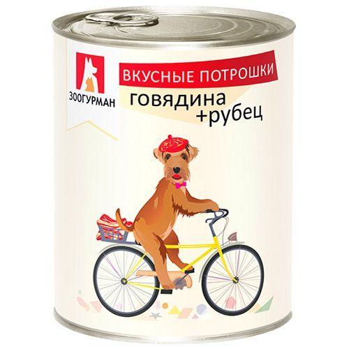 Корм для собак Зоогурман Вкусные потрошки говядина, рубец конс. 750г консервы зоогурман вкусные потрошки для щенков 350 г