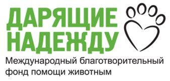 дарящие надежду лого.jpg